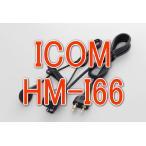 HM-166 イヤホンマイクロホン (ICOM(アイコム)のトランシーバーオプション) AS