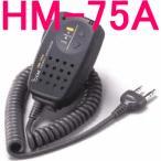 HM-75A リモコン機能付きスピーカーマイクロホン (ICOM(アイコム)のトランシーバーオプション) AS
