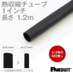 在庫有 熱収縮チューブ カラー:黒色(ブラック) 長さ:1200mm(1.2m) 収縮前内径φ25.4mm(1インチ) HSTT100-48-5