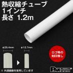 在庫有 熱収縮チューブ カラー:白色(ホワイト) 長さ:1200mm(1.2m) 収縮前内径φ25.4mm(1インチ) HSTT100-48-510