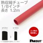 在庫有 熱収縮チューブ カラー:赤色(レッド) 長さ:1200mm(1.2m) 収縮前内径φ3.2mm(1/8インチ) HSTT12-48-Q2 TV