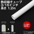 熱収縮チューブ カラー:白色(ホワイト) 長さ:1200mm(1.2m) 収縮前内径φ4.7mm(3/16インチ) HSTT19-48-Q10