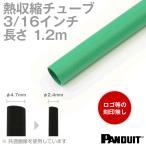 在庫有 熱収縮チューブ カラー:緑色(グリーン) 長さ:1200mm(1.2m) 収縮前内径φ4.7mm(3/16インチ) HSTT19-48-Q5