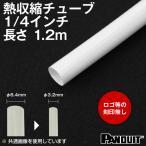 熱収縮チューブ カラー:白色(ホワイト) 長さ:1200mm(1.2m) 収縮前内径φ6.4mm(1/4インチ) HSTT25-48-Q10