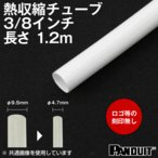在庫有 熱収縮チューブ カラー:白色(ホワイト) 長さ:1200mm(1.2m) 収縮前内径φ9.5mm(3/8インチ) HSTT38-48-Q10