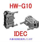 IDEC (アイデック/和泉電機)  HW-G10 HWシリーズ保守部品 コンタクトブロックNN