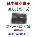 日本航空電子  JL05シリーズ ストレートエンドベル JL05-24EB1A-R(非防水型) NN