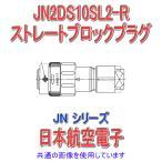 日本航空電子  JN1/JN2シリーズ ストレート型ブロックプラグ(嵌合時防水) JN2DS10SL2-R NN