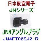 日本航空電子  JN4シリーズ アングルプラグ(バラ線ケーブル)(小型・防水) JN4FT02SJ2-R NN
