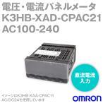 取寄 オムロン(OMRON) K3HB-XAD-CPAC21 AC100-240 電圧・電流パネルメータ (直流電流入力) (リレー接点) (HH・H・L・LL:各1c/PASS 1a) NN