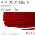 KHD KIV 2sqケーブル 600V耐圧 赤 電気機器用ビニル絶縁電線 200m 1巻 NN
