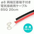 両端圧着端子付き電気接続用ケーブル 20cm 赤・黒の2本セット KIV 8SQ 圧着端子:丸型φ8 定格:600V・61A  TV