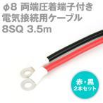 両端圧着端子付き電気接続用ケーブル (色:赤・黒 / 太さ:KIV 8SQ / 圧着端子:丸型φ8 / 長さ:3.5m / 定格:600V・61A) 製作品電源ケーブル (赤黒2本セット) TV