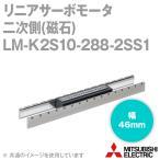 取寄 三菱電機 LM-K2S10-288-2SS1 リニアサーボモータ LM-K2シリーズ 二次側(磁石) (幅 46mm) (長さ 288mm) NN