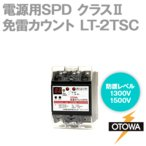 ショッピング2011 取寄 OTOWA(音羽電機) LT-2TSC 電源用SPD(避雷器) 免雷カウント (110-250V AC) (線間1300V) (対地間1500V) OT