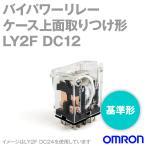オムロン(OMRON) LY2F DC12バイパワーリレー パワー開閉の小形汎用リレー NN
