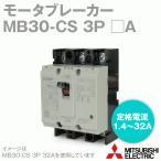 三菱電機 MB30-CS 3P モータブレーカー (3極 モータ保護 過負荷・短絡保護 AC用) NN