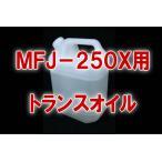 湿式ダミーロード(MFJ-250X)用トランスオイル MFJ-250X用絶縁油 TV