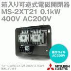 取寄 三菱電機 MS-2×T21 0.1kW 400V AC200V 2a2b×2 箱入り可逆式電磁開閉器 (代表定格18A TH-T25使用) NN