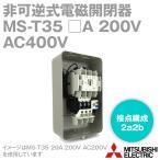三菱電機 MS-T35 □A 200V AC400V 非可逆式電磁開閉器 箱入り コイル呼びAC400V 補助接点2a2b サーマル2素子 NN