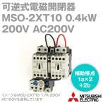 三菱電機 MSO-2×T10 0.4kW 200V AC200V 1a×2+2b 可逆式電磁開閉器 (補助接点 1a×2+2b ねじ、DINレール取付) NN
