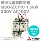取寄 三菱電機 MSO-2×T10 1.5kW 200V AC100V 1a×2+2b 可逆式電磁開閉器 (主回路電圧 200V ねじ、DINレール取付) NN