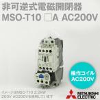 三菱電機 MSO-T10 □A AC200V 1a 非可逆式電磁開閉器 (操作電圧 AC200V) (補助接点 1a) (ねじ、DINレール取付) NN
