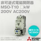 三菱電機 MSO-T10 □kW 200V AC200V 1a 非可逆式電磁開閉器 (主回路電圧 200V) (操作電圧 AC200V) (補助接点 1a) (ねじ、DINレール取付) NN