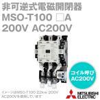 三菱電機 MSO-T100 □A 200V AC200V 非可逆式電磁開閉器 (補助接点2a2b サーマル2素子) NN
