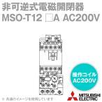 取寄 三菱電機 MSO-T12 □A AC200V 1a1b 非可逆式電磁開閉器 (操作電圧 AC200V) (補助接点 1a1b) (ねじ、DINレール取付) NN
