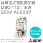 三菱電機 MSO-T12 □kW 200V AC200V 1a1b 非可逆式電磁開閉器 (主回路電圧 200V) (操作電圧 AC200V) (補助接点 1a1b) (ねじ、DINレール取付) NN