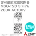 三菱電機 MSO-T20 3.7KW 200V AC100V 1a1b 非可逆式電磁開閉器 (主回路電圧 200V) (コイル定格電圧 AC100V) NN