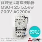 三菱電機 MSO-T25 5.5KW 200V AC200V 2a2b 非可逆式電磁開閉器 (主回路電圧 200V) (コイル定格電圧 AC200V) NN