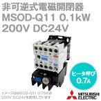 三菱電機 MSOD-Q11 0.1KW 200V DC24V SD-Qシリーズ高感度コンタクタ 電磁開閉器 非可逆式 TH-N12使用 (ヒータ呼び: 0.7A) NN