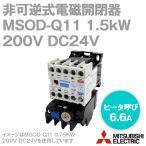 三菱電機 MSOD-Q11 1.5KW 200V DC24V SD-Qシリーズ高感度コンタクタ 電磁開閉器 非可逆式 TH-N12使用 (ヒータ呼び: 6.6A) NN