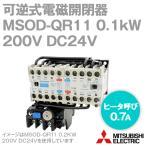 三菱電機 MSOD-QR11 0.1KW 200V DC24V SD-Qシリーズ高感度コンタクタ 電磁開閉器 可逆式 TH-N12使用 (ヒータ呼び: 0.7A) NN