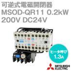 三菱電機 MSOD-QR11 0.2KW 200V DC24V SD-Qシリーズ高感度コンタクタ 電磁開閉器 可逆式 TH-N12使用 (ヒータ呼び: 1.3A) NN