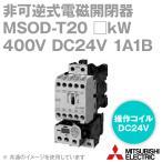 取寄 三菱電機 MSOD-T20 □kW 400V DC24V 1a1b 非可逆式電磁開閉器 (主回路電圧 400V) (操作コイル DC24V) (補助接点 1a1b) NN