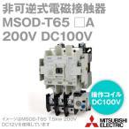 三菱電機 MSOD-T65 □A 200V DC100V 非可逆式電磁開閉器 (補助接点2a2b ねじ取付 サーマル2素子) NN