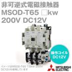 三菱電機 MSOD-T65 □kw 200V DC12V 非可逆式電磁開閉器 (コイル呼びDC12V 補助接点2a2b ねじ取付 サーマル2素子) NN