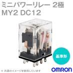 オムロン(OMRON) MY2 DC12 ミニパワーリレー NN