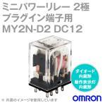 オムロン(OMRON) MY2N-D2 DC12 ミニパワーリレー NN