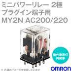オムロン(OMRON) MY2N AC200/220 ミニパワーリレー NN