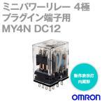 オムロン(OMRON) MY4N DC12 ミニパワーリレー NN