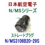 日本航空電子  N/MS シリーズ ストレートプラグ N/MS3106B20-29S(分割型シェル) NN