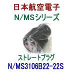 日本航空電子  N/MS シリーズ ストレートプラグ N/MS3106B22-22S(分割型シェル) NN