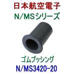 日本航空電子  N/MS シリーズ ゴムブッシング N/MS3420-20 NN