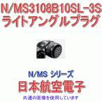 日本航空電子  N/MS シリーズ ライトアングルプラグ N/MS3108B10SL-3S NN