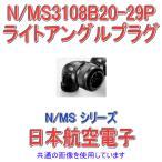 日本航空電子  N/MS シリーズ ライトアングルプラグ N/MS3108B20-29P NN