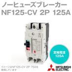 取寄 三菱電機 NF125-CV 2P 125A ノーヒューズブレーカー (2極 AC/DC共用) NN